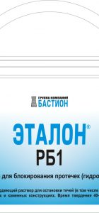 Мешок РБ1-2